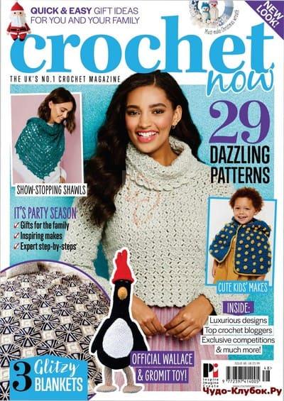 crochet now 48 2019