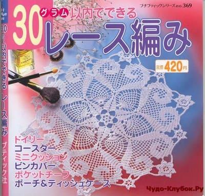 japanese no 369
