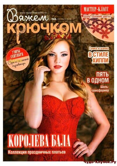 vyazhem kryuchkom 10 2019