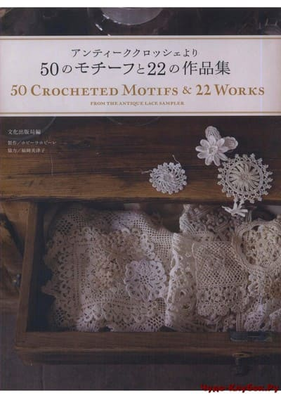 fukuoka mitsuko   50 crocheted motifs and 22 works   2011