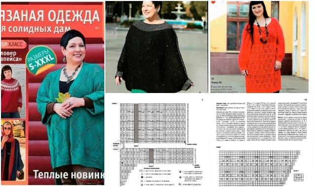 vyazanaya-odezhda-dlya-solidnyh-dam-6-2019-1
