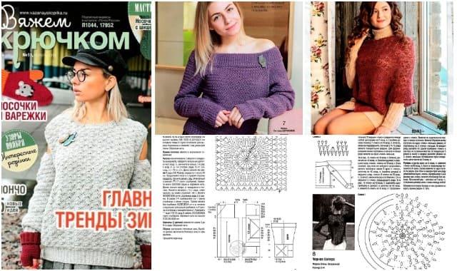 vyazhem-kryuchkom-11-noyabr-2019-1