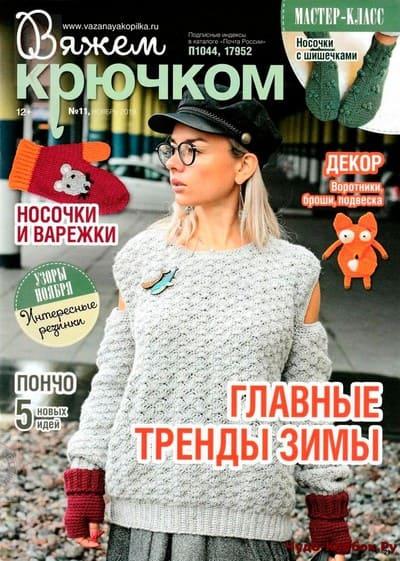 vyazhem kryuchkom 11 noyabr 2019