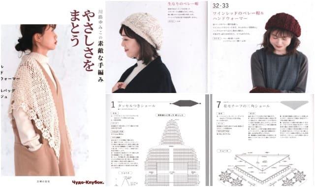 accessories-yumiko-kawaji-2019-1