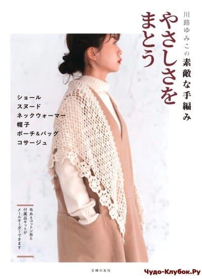 accessories yumiko kawaji 2019