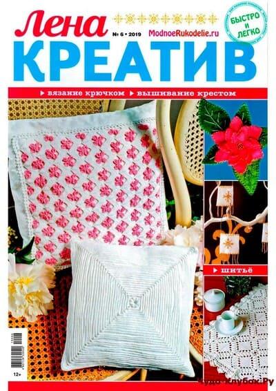 lena kreativ 6 2019