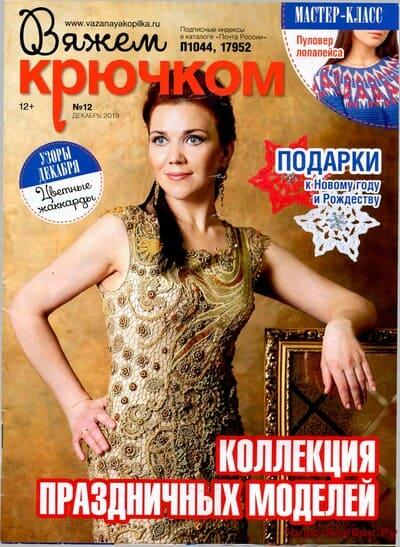 vyazhem kryuchkom 12 2019