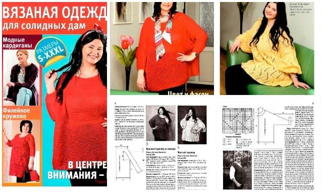vyazanaya-odezhda-dlya-solidnyh-dam-1-2020-1