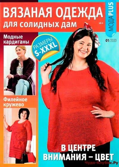 vyazanaya-odezhda-dlya-solidnyh-dam-1-2020