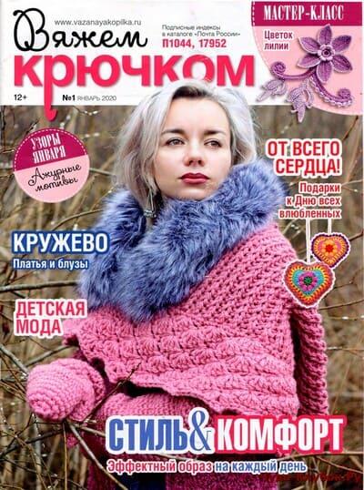 vyazhem-kryuchkom-1-2020