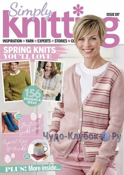 simply-knitting-197-2020