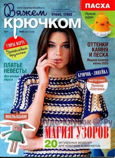 vyazhem-kryuchkom-3-2020