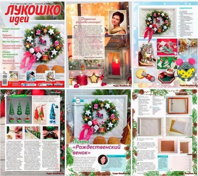 lukoshko-idej12-dekabr-2019-k