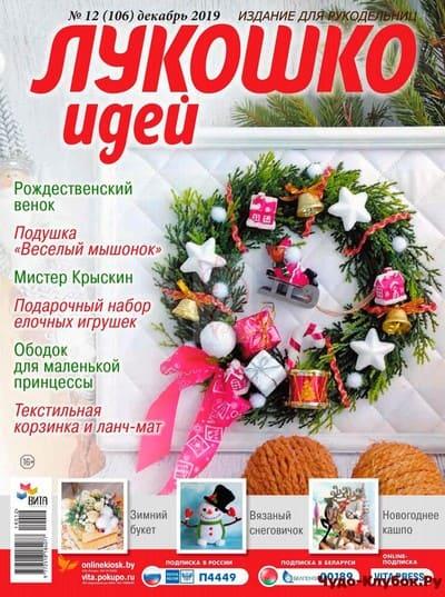lukoshko-idej12-dekabr-2019