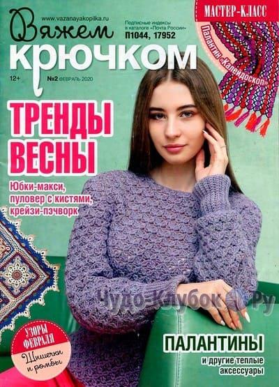 vyazhem-kryuchkom-2-2020
