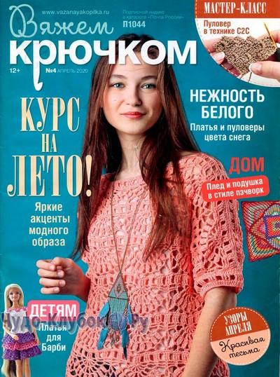 vyazhem-kryuchkom-4-2020