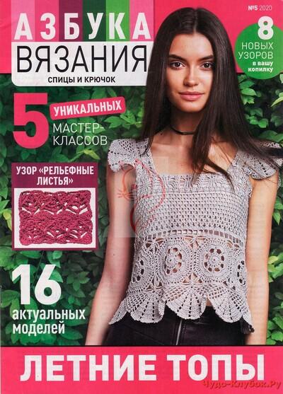 azbuka-vyazaniya-5-2020