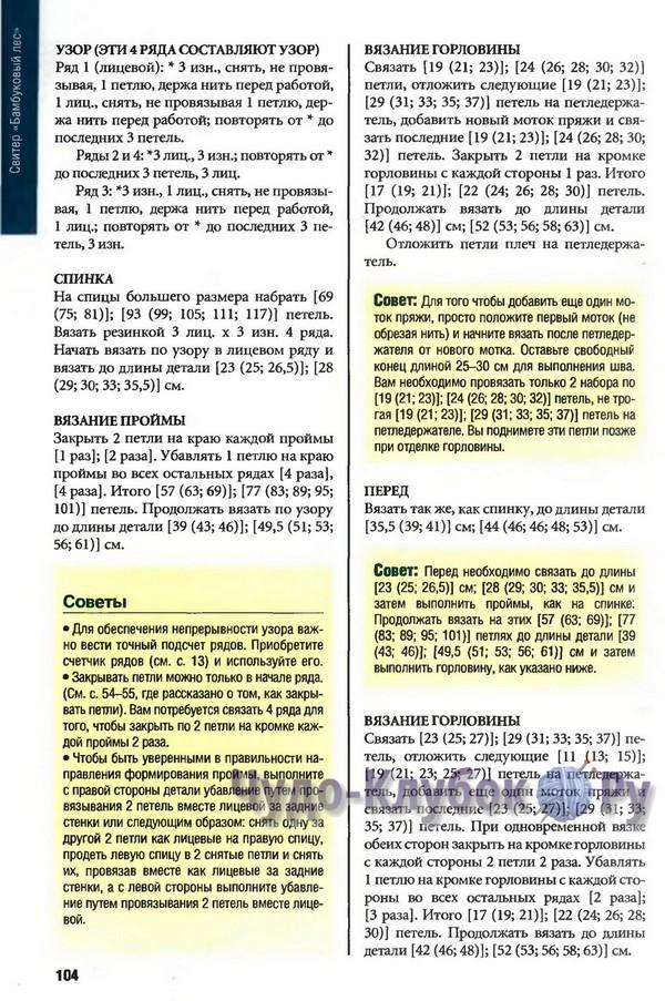 osnovy-i-luchshie-tehniki-vyazaniya-spiczami-104