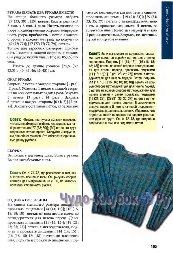 osnovy-i-luchshie-tehniki-vyazaniya-spiczami-105