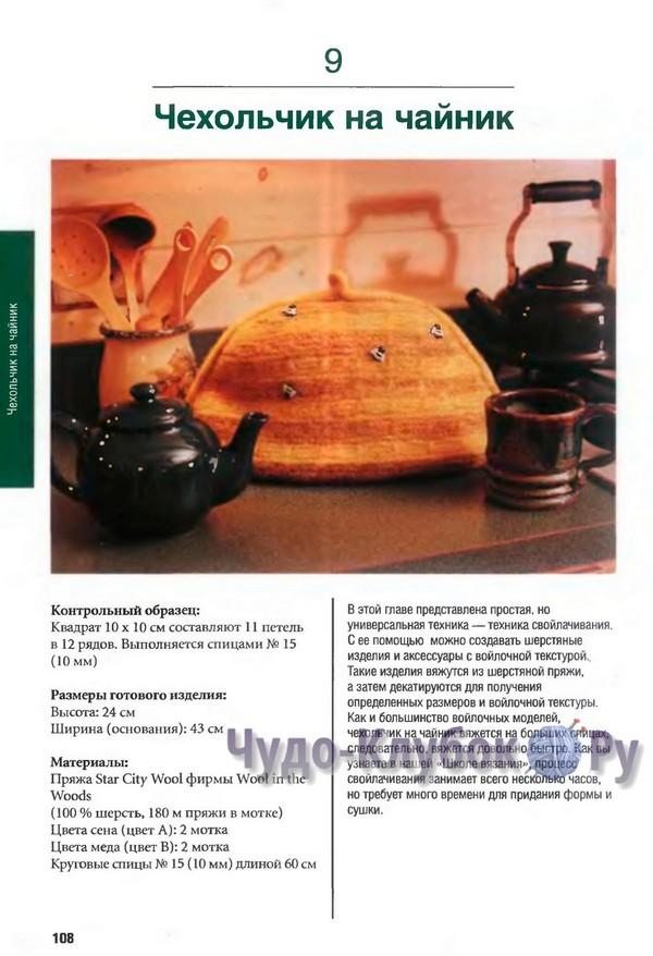 osnovy-i-luchshie-tehniki-vyazaniya-spiczami-108
