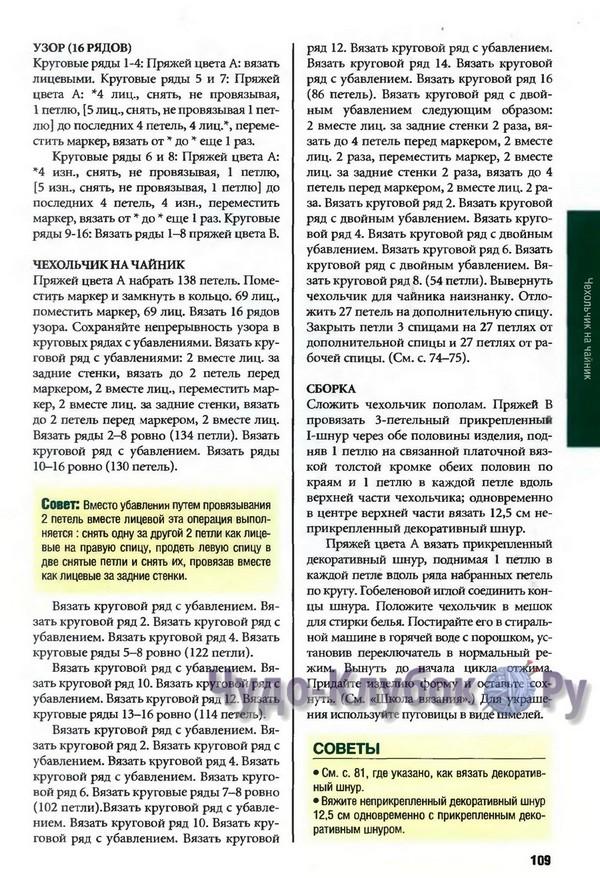 osnovy-i-luchshie-tehniki-vyazaniya-spiczami-109