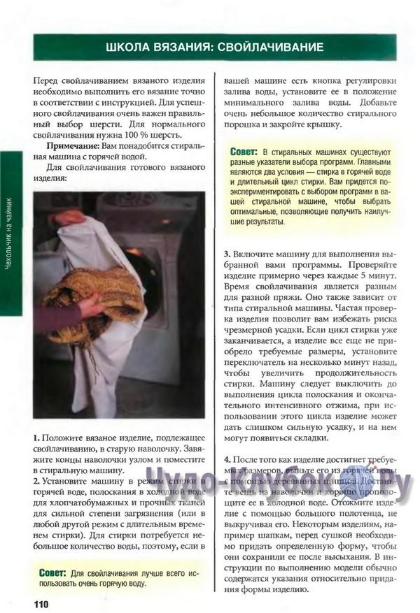 osnovy-i-luchshie-tehniki-vyazaniya-spiczami-110