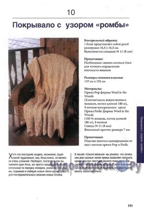 osnovy-i-luchshie-tehniki-vyazaniya-spiczami-111
