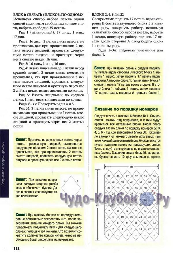 osnovy-i-luchshie-tehniki-vyazaniya-spiczami-112