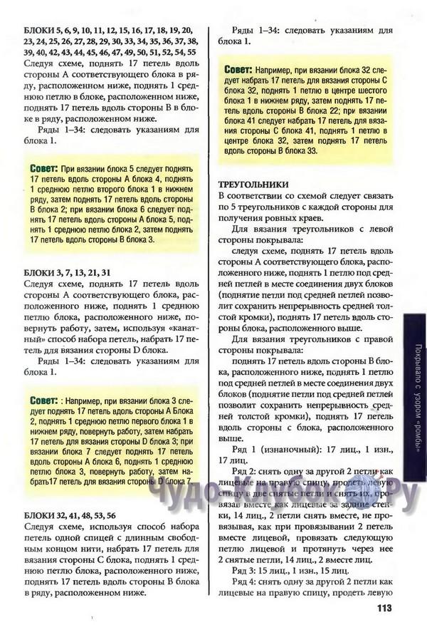 osnovy-i-luchshie-tehniki-vyazaniya-spiczami-113