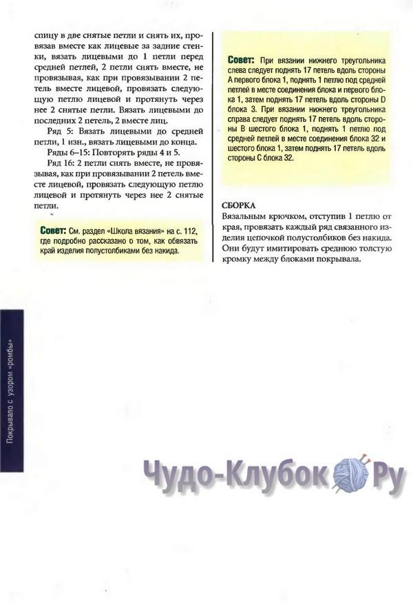 osnovy-i-luchshie-tehniki-vyazaniya-spiczami-114