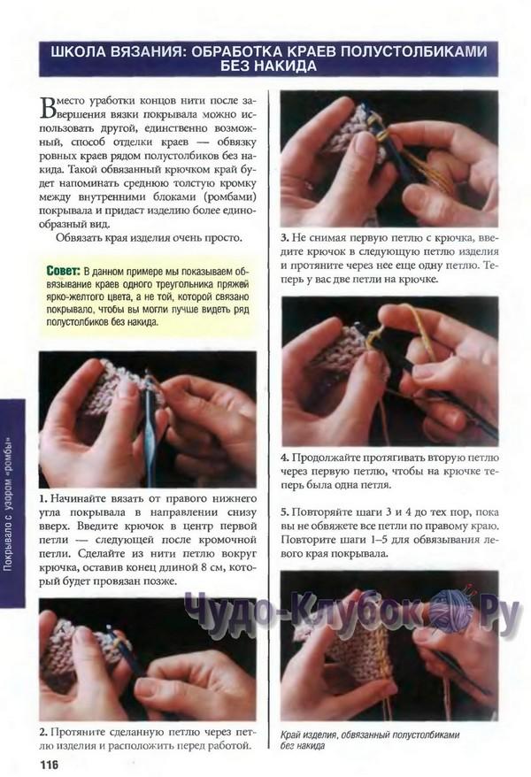 osnovy-i-luchshie-tehniki-vyazaniya-spiczami-116