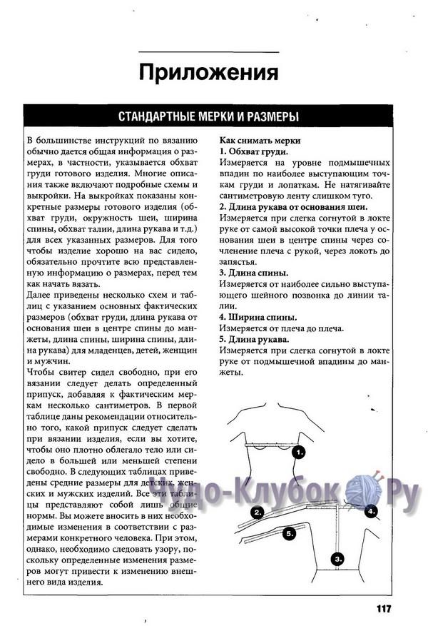 osnovy-i-luchshie-tehniki-vyazaniya-spiczami-117