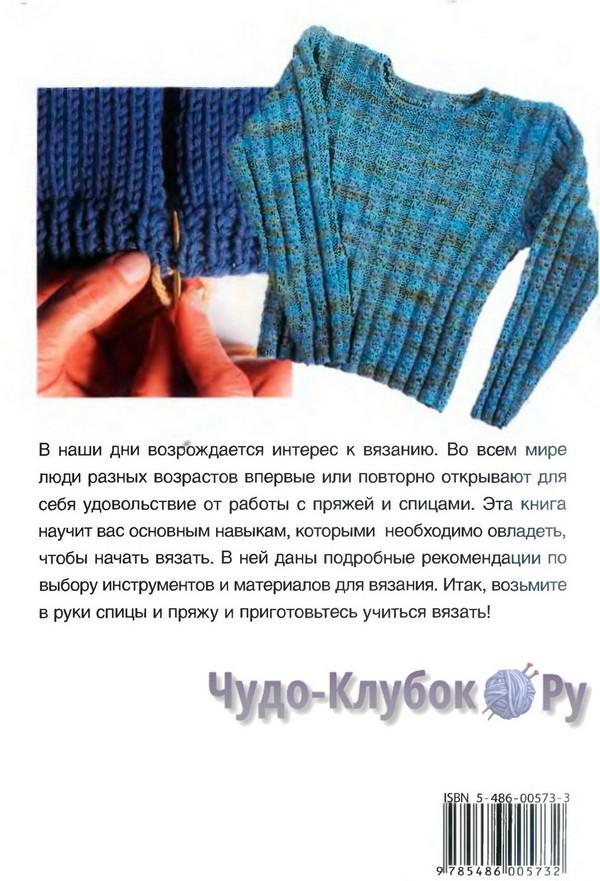 osnovy-i-luchshie-tehniki-vyazaniya-spiczami-120