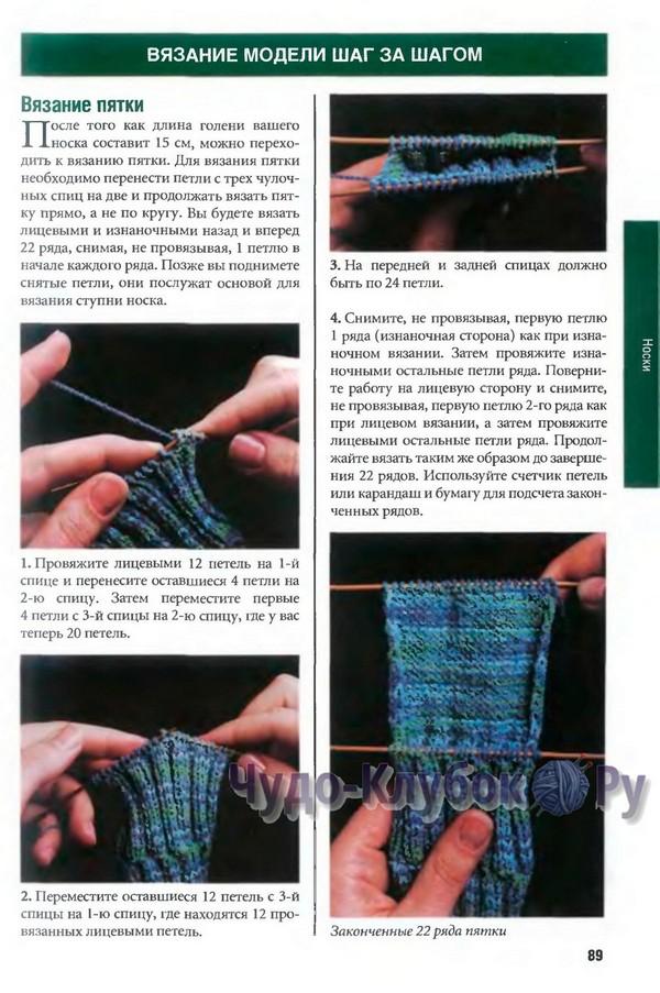 osnovy-i-luchshie-tehniki-vyazaniya-spiczami-89