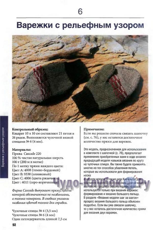 osnovy-i-luchshie-tehniki-vyazaniya-spiczami-92