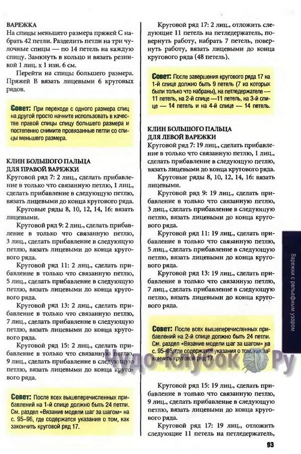 osnovy-i-luchshie-tehniki-vyazaniya-spiczami-93