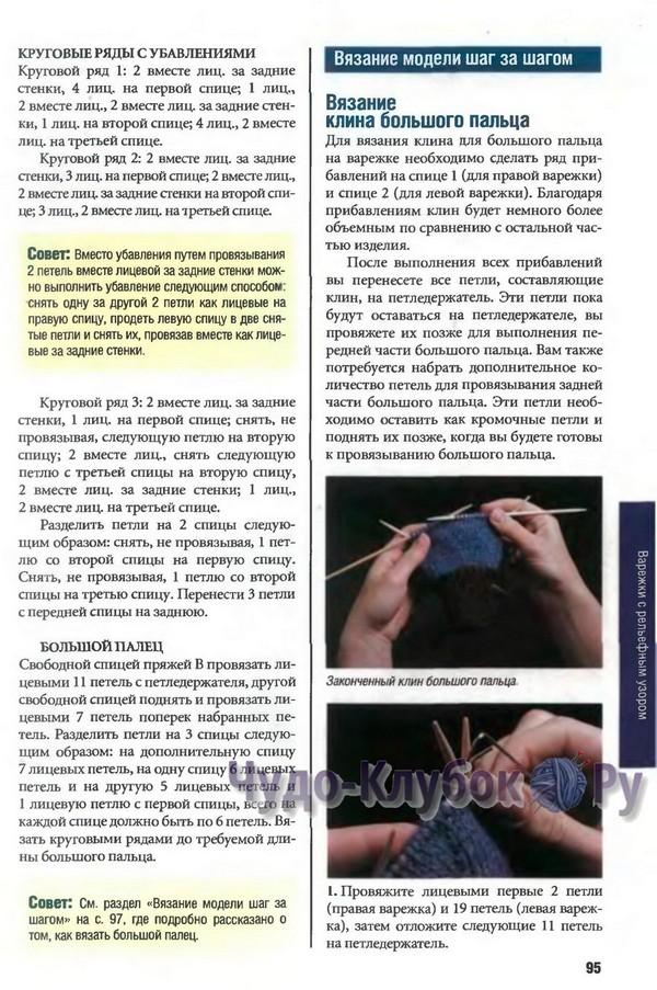 osnovy-i-luchshie-tehniki-vyazaniya-spiczami-95