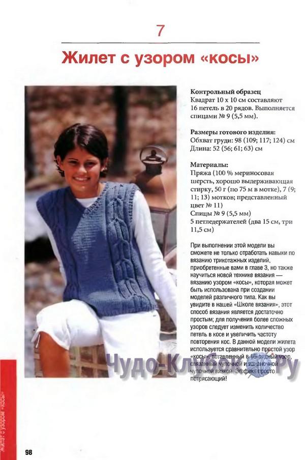 osnovy-i-luchshie-tehniki-vyazaniya-spiczami-98