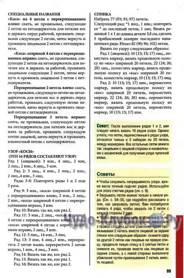 osnovy-i-luchshie-tehniki-vyazaniya-spiczami-99