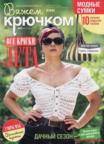 vyazhem-kryuchkom-5-maj-2020