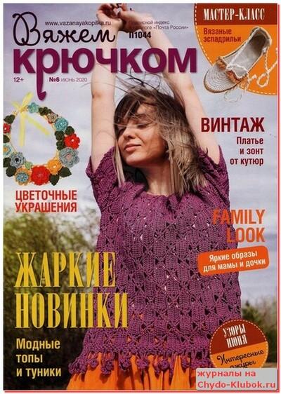 vyazhem-kryuchkom-6-2020-1-1