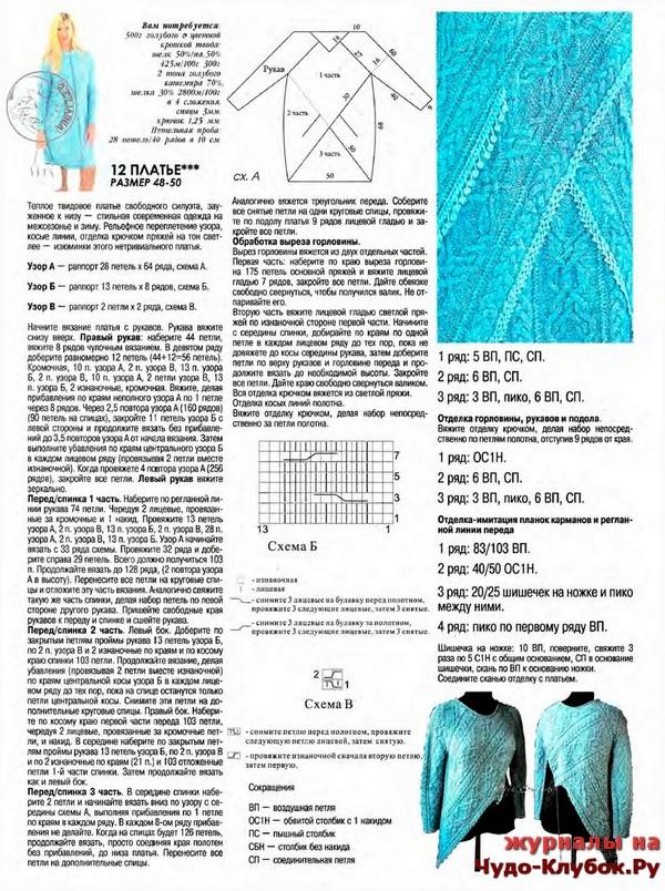 zhurnal-mod-628-2019-51