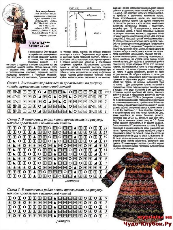 zhurnal-mod-vyazanie-629-2019-37