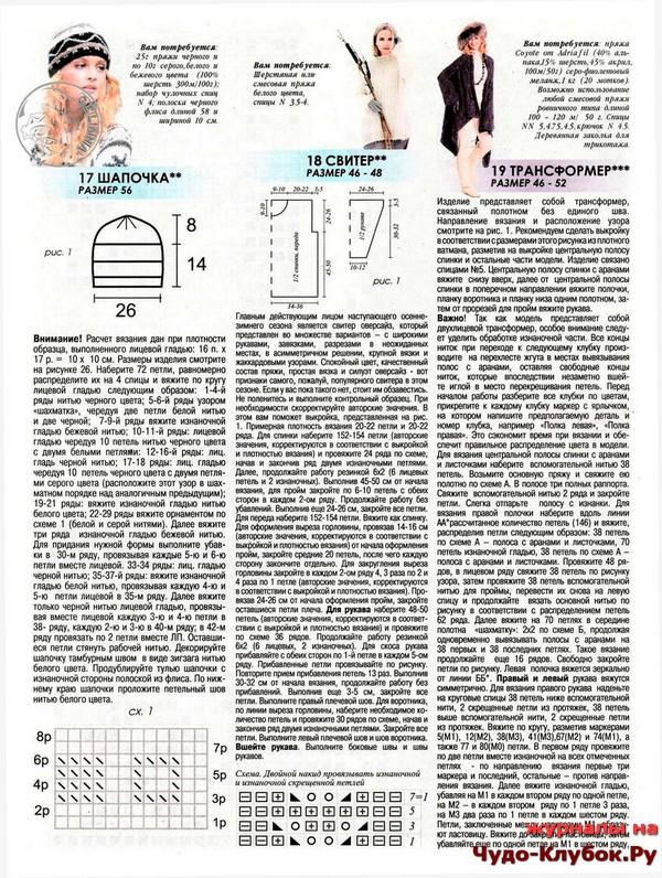 zhurnal-mod-vyazanie-629-2019-46