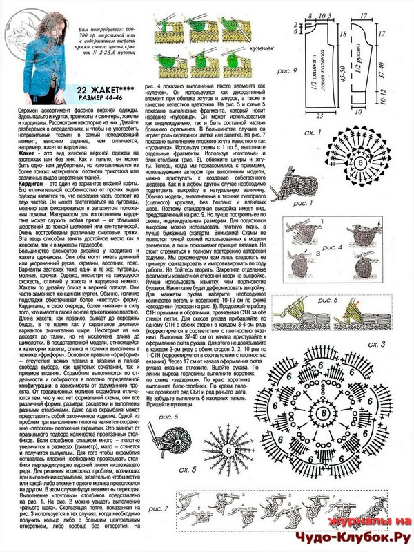 zhurnal-mod-vyazanie-629-2019-49