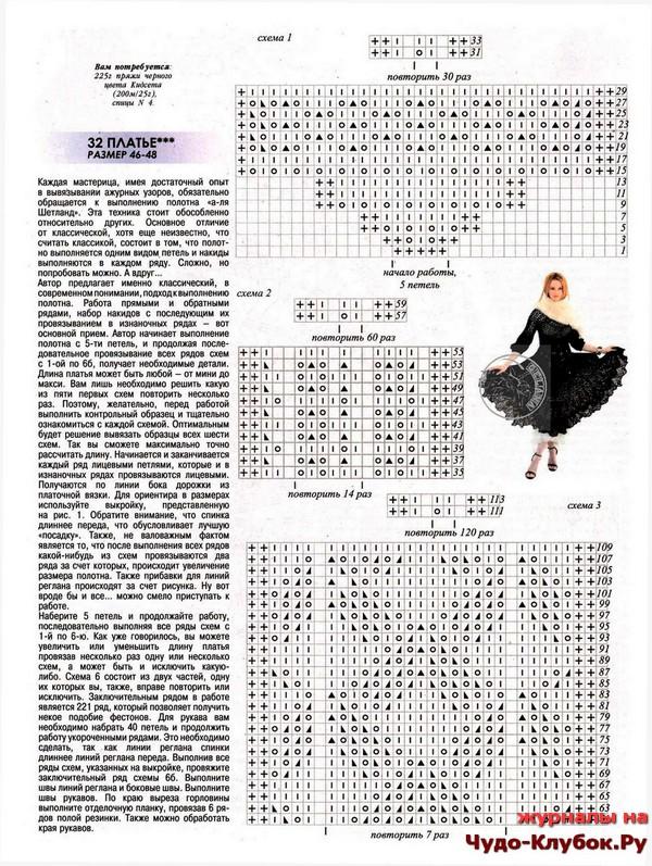 zhurnal-mod-vyazanie-629-2019-64