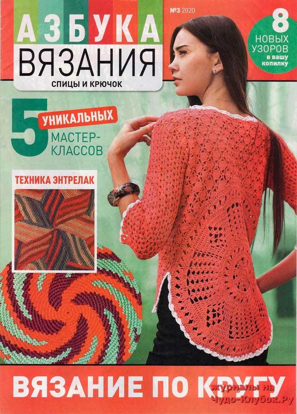 azbuka-vyazaniya-3-2020-1-1