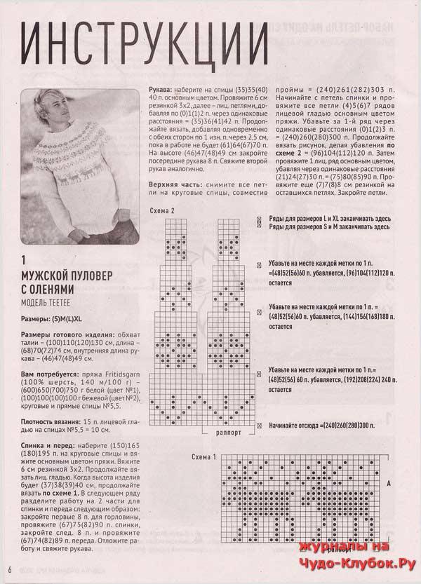 azbuka-vyazaniya-3-2020-14