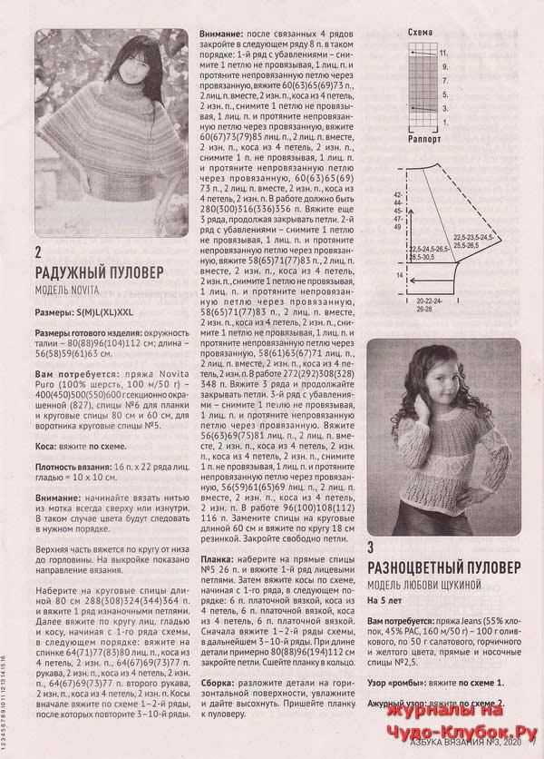 azbuka-vyazaniya-3-2020-15