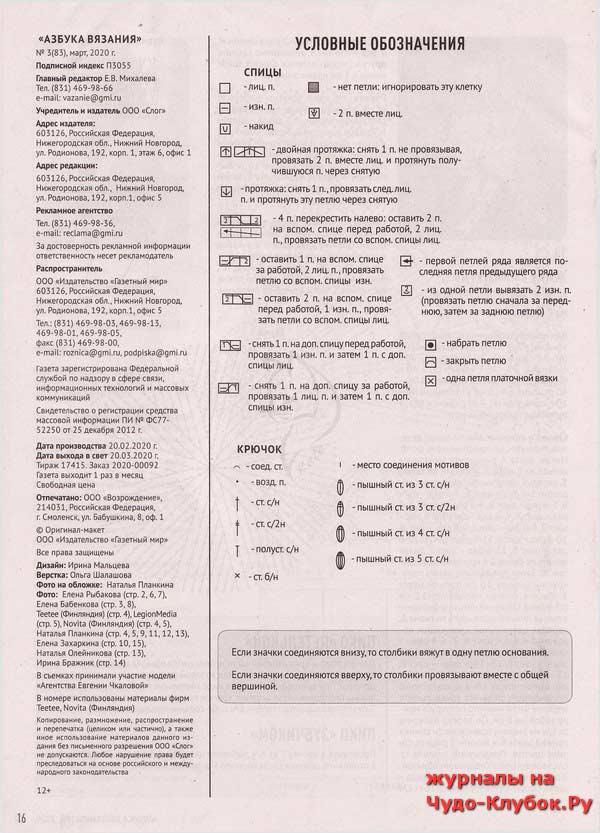 azbuka-vyazaniya-3-2020-24